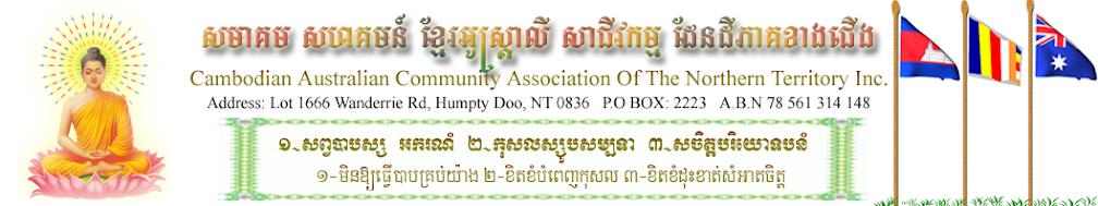 វត្តអម្ពវនារាម (Khmer Darwin)