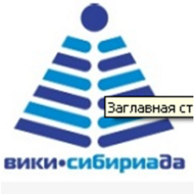Викисибириада