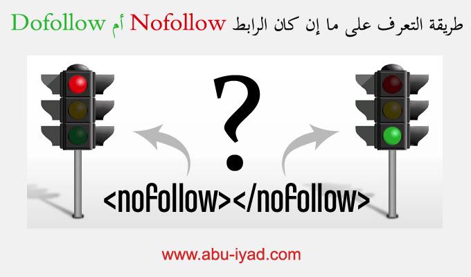 طريقة التعرف على ما إن كان الرابط Nofollow أم Dofollow