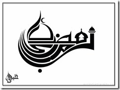 Tazkirah Ramadhan : Hidup bersederhana