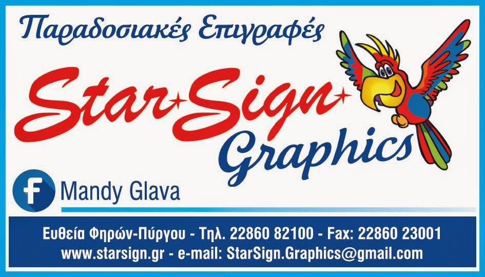Star Sign Graphics