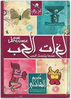 تحميل كتاب لغات الحب PDF - كريم الشاذلى