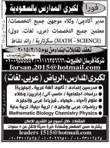 """فوراً """"مطلوب معلمين ومعلمات جميع التخصصات لكبرى مدارس السعودية"""" موعد المقابلات هنا"""