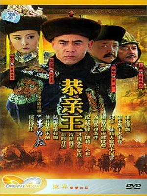 Cung Thân Vương - Sigh of the Highness (2005) - USLT - 32/32