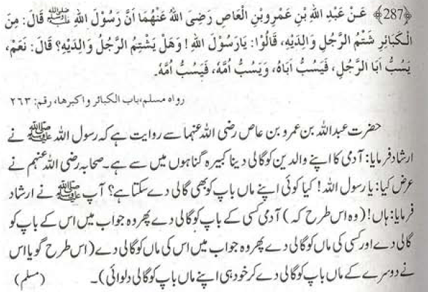 Hadees Urdu Text Text And English And Urdu