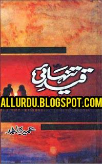 Download Qaid e Tanhai novel