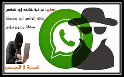 التجسس على هاتف اي شخص على الواتس آب بطريقة سهلة وبدون برامج