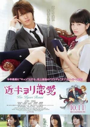 Ao Haru Ride live action sub español (2014)