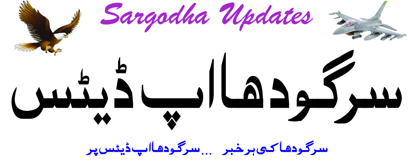 Sargodha Updates