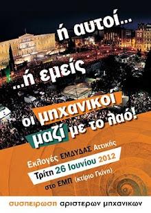 εκλογές ΕΜΔΥΔΑΣ 2012