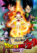 Dragon Ball Z – Film 15 streaming