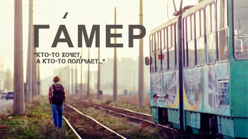 Гамер - фільм режисера Сєнцова - рецензія