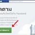 เปิดให้คนสามารถติดตามเฟสบุ๊ค (Facebook)