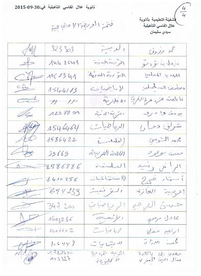 عريضة احتجاجية على الأوضاع السيئة بثانوية علال الفاسي التأهيلية بنيابة سيدي سليمان