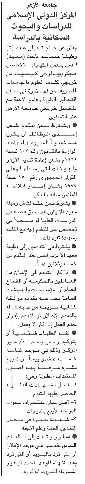 خالية ووظائف صحف مصر 31 اغسطس 2013 وظائف جريدة الجمهورية المصرية اليوم السبت 31/8/2013