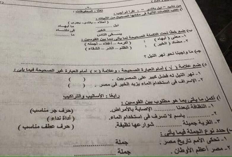 امتحانات ابناؤنا فى الخارج الدور الاول 2015 للصف الثالث الابتدائى السفارة المصرية بالكويت 11683_911988045511639_7071199910219042506_n