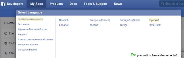 Настройка языка (локализация) социального плагина комментариев Facebook