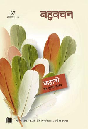 महात्मा गांधी अंतरराष्ट्रीय हिंदी विश्वविद्यालय, वर्धा सदस्यता आवेदन-पत्र Mahatma Gandhi Antarrashtriya Hindi Vishwavidyalaya, Wardha subscription form