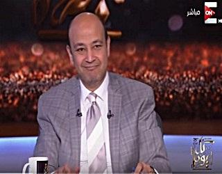 برنامج كل يوم مع عمرو اديب حلقة الثلاثاء 25-7-2017