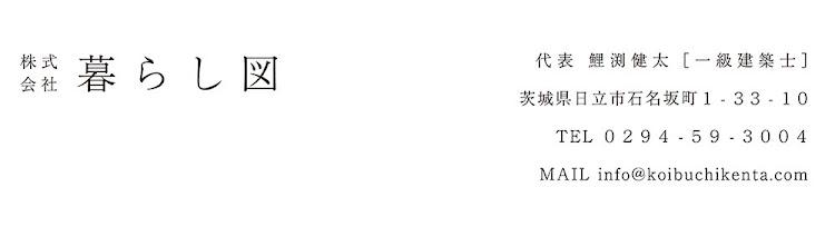 株式会社暮らし図/鯉渕健太設計