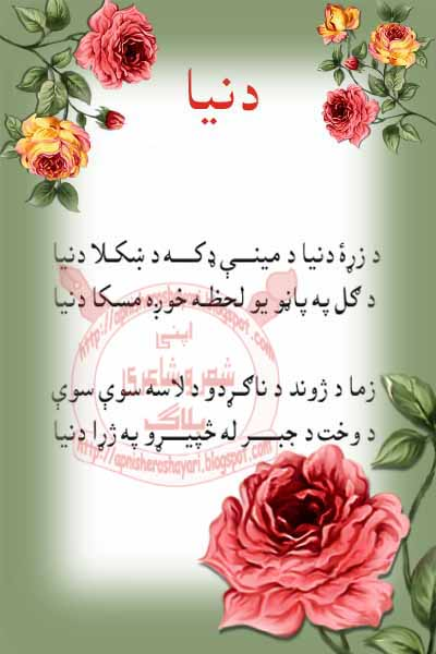 Pashto Funny Poetry http://wallpaper.getpleasantholidays.com/151189/funny-accidents-and-stunts-middot-funny-accidents-and-views