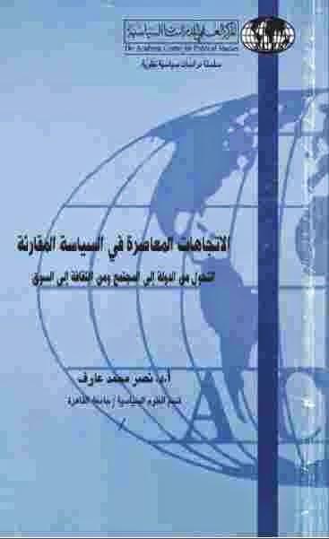 كتاب الاتجاهات المعاصرة في السياسة المقارنة لـ نصر محمد عارف