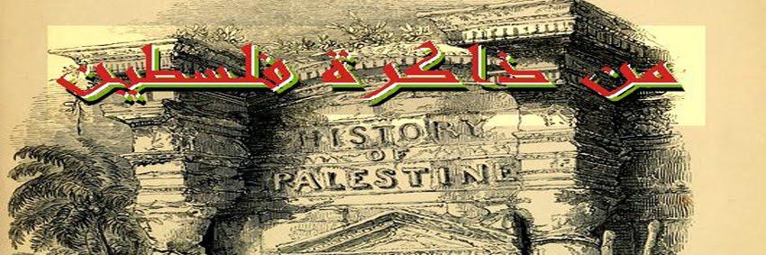 من ذاكرة فلسطين