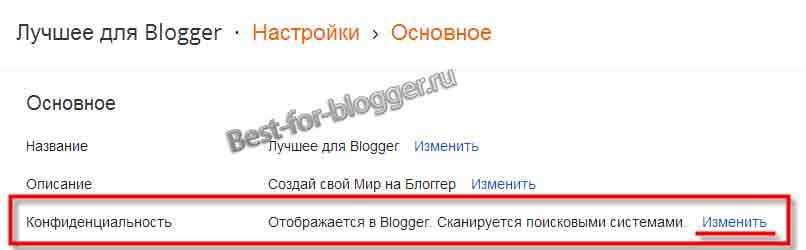 Изменить Конфиденциальность блога на Blogger