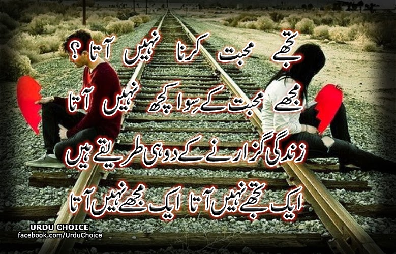 dosti shayari urdu poetry hindi shayari sms shayari incoming search ...
