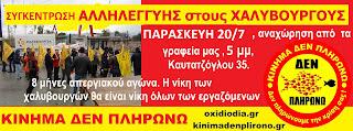 http://epitropesdiodiastop.blogspot.gr/