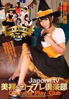 SKY-330 スカイエンジェル Vol.198 : 長谷川美裸