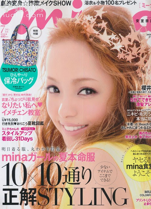 mina (ミーナ) July 2013 Namie Amuro 安室奈美恵
