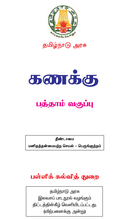 10 samacheer books The tamilnadu text book corporation has launched online sale of state board books through this scheme, parents or students can order the samacheerkalvi / state board books from 1st standard to 12th standard online and get delivered at their home.