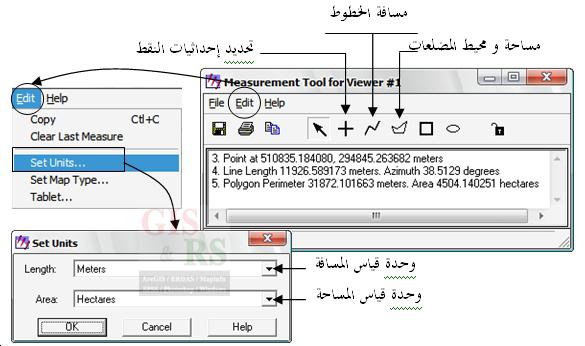 قياس المسافات والمساحات باستخدام برنامج ERDAS Imagine
