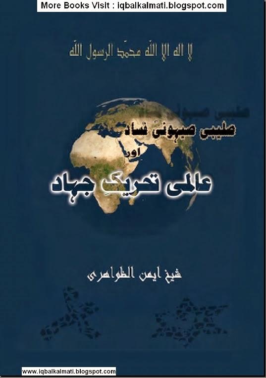 Saleebi Sehufi Fasad Aur Alami Tehreek-e-jihad by Aeman Alzawahri