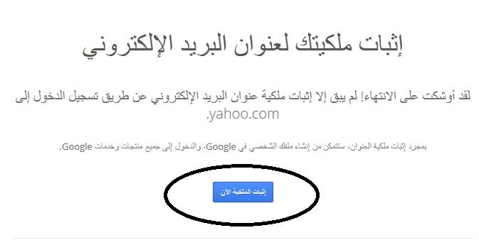 كيفية عمل ايميل جوجل  4