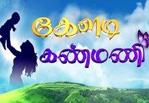 Keladi Kanmani Sun TV Serial Online