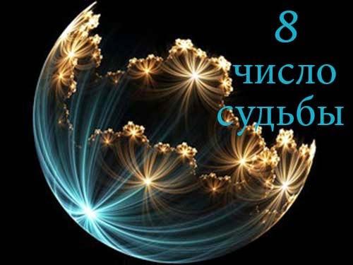 Число 8 как число судьбы в ведической нумерологии