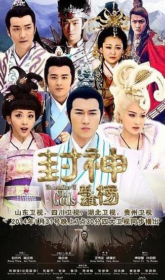 Tân Phong Thần Bảng