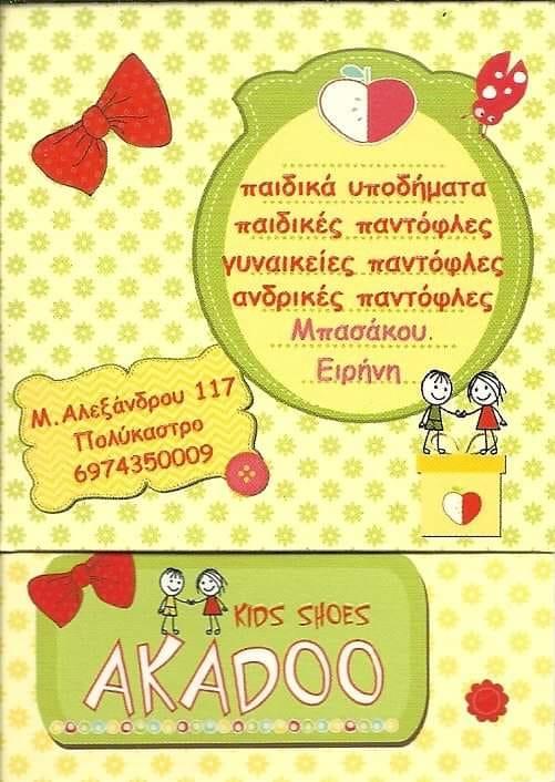 ΠΟΛΥΚΑΣΤΡΟ 24