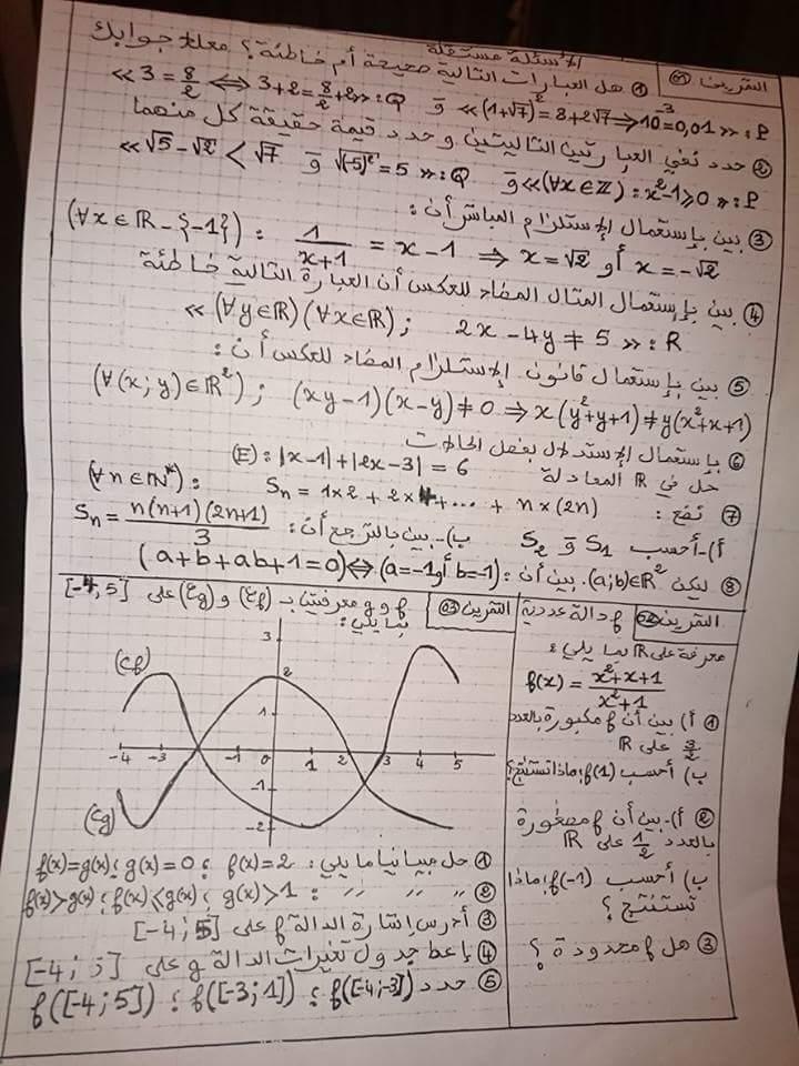 فرض محروس حول المنطق والدوال العددية مع التصحيح موسم 2015/2016