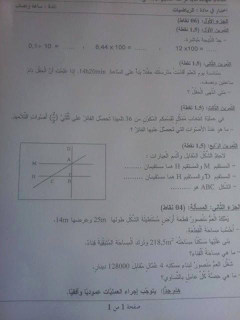 موضوع الرياضيات شهادة التعليم الابتدائي 2015