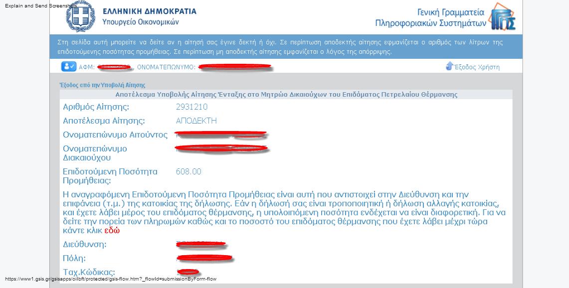 δικαιολογητικα, επιδοματα, θερμανσης, πετρελαιο, 2015, gsis, taxisnet.gr, tax news, επιδομα,