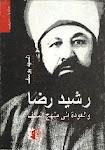 مُؤسّس مجلة (المنار) العلمية الشهيرة وتلميذ الإمام محمد عبده رضي الله عنه: