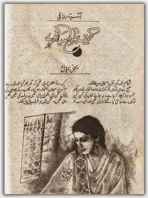 Kahen bade saba thehray novel by Asia Razaqi Online Reading.