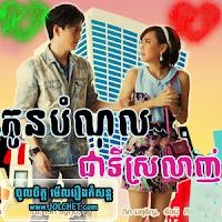 Kon Borm Nol Chea Ti Srolanh [2EP]