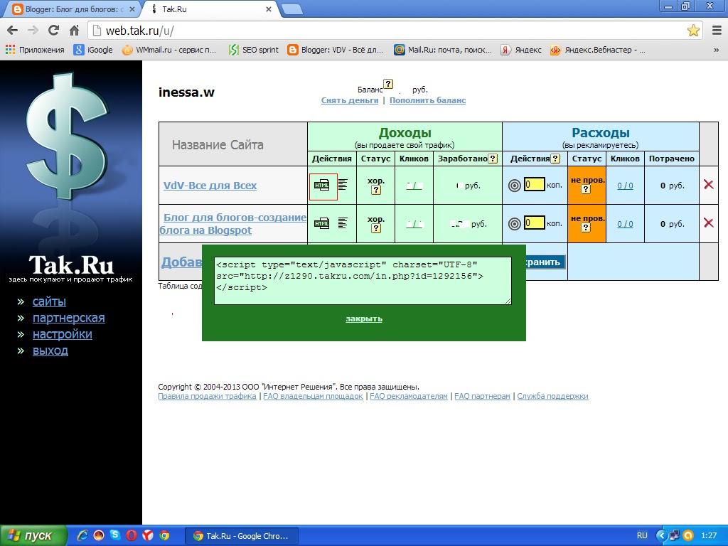 Подробное описание получения кода для блока списка ссылок в Tak.Ru