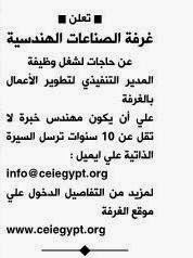 اعلانات وظائف خاليه من جريدة الاهرام - منشور بتاريخ اليوم 3/4/2015 الجمعه