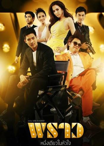Praao 2014 poster