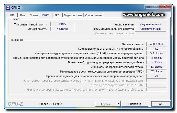 CPU-Z. Вкладка Память